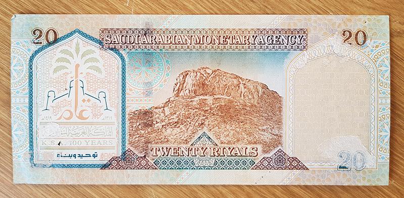twenty riyal note saudi arabia